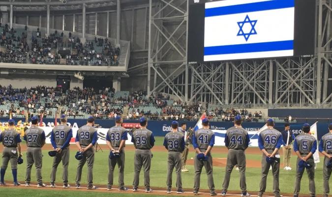El conjunto hebreo sorprendió a Corea del Sur