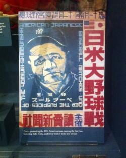 Poster promocional original del tour de 1934 exhibido en la Salón de la Fama y Museo en Cooperstown. Foto Gerónimo Maneiro González